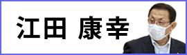 江田 康幸