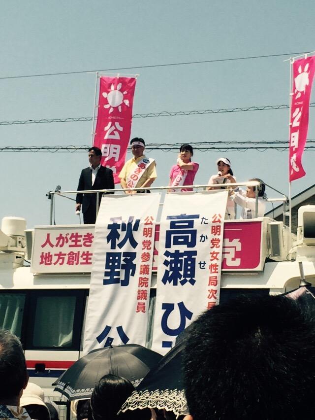 参議院議員公明党福岡選挙区候補   高瀬ひろみ   比例区   あきの公造街頭演説が福津イオン前で実施されました。