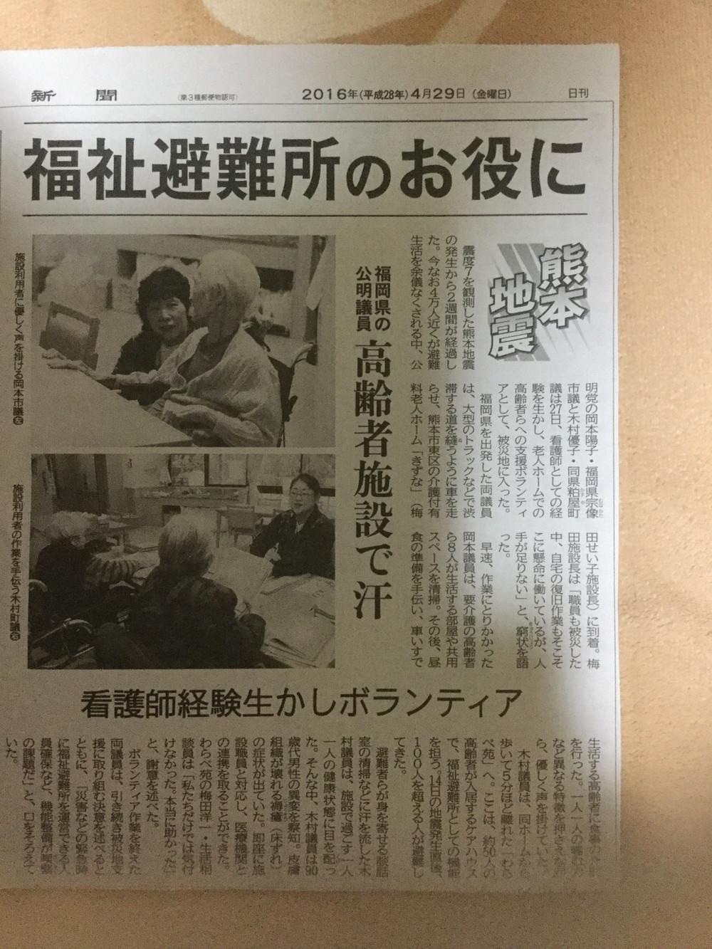 熊本地震、福祉避難所でのボランティア
